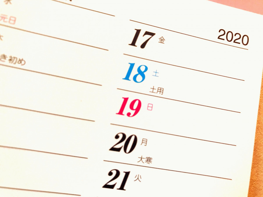 【土用】2020年1月の土用期間とは?