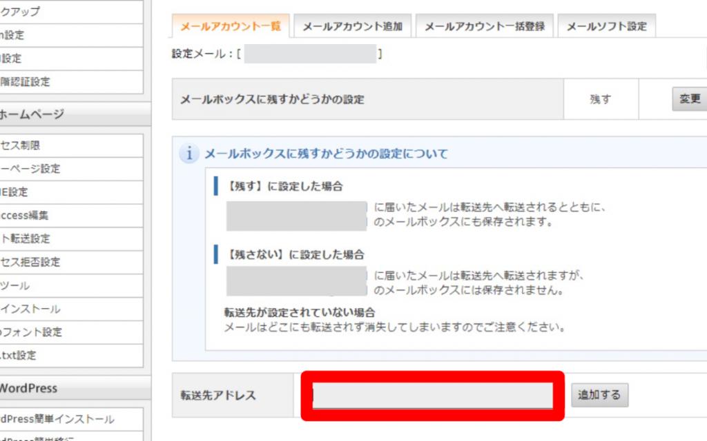 エックスサーバーでメールアドレスを作成する方法【初心者にもできた】