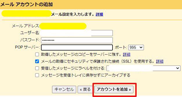 エックスサーバーでメールアドレスを作成してGmailと連携させる【送信設定】