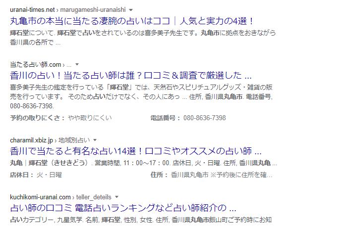 香川県 占い
