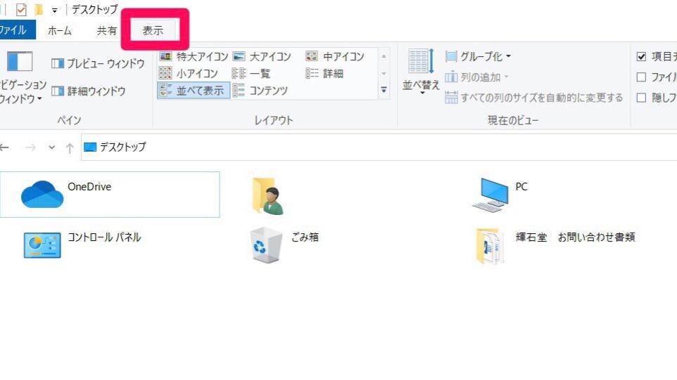 エクスプローラー左側に表示される欄が消えてしまった時の対処法【Windows】