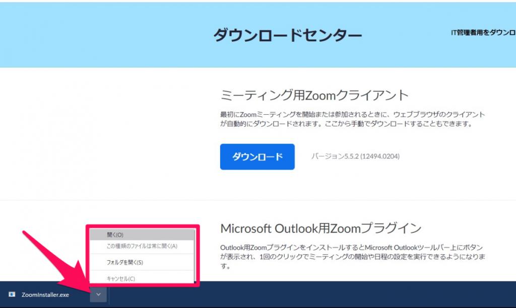 ZOOMのインストール方法【パソコン】