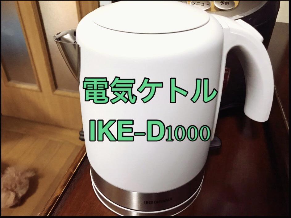 アイリスオーヤマ 電気ケトル IKE-D1000-W【超シンプル】