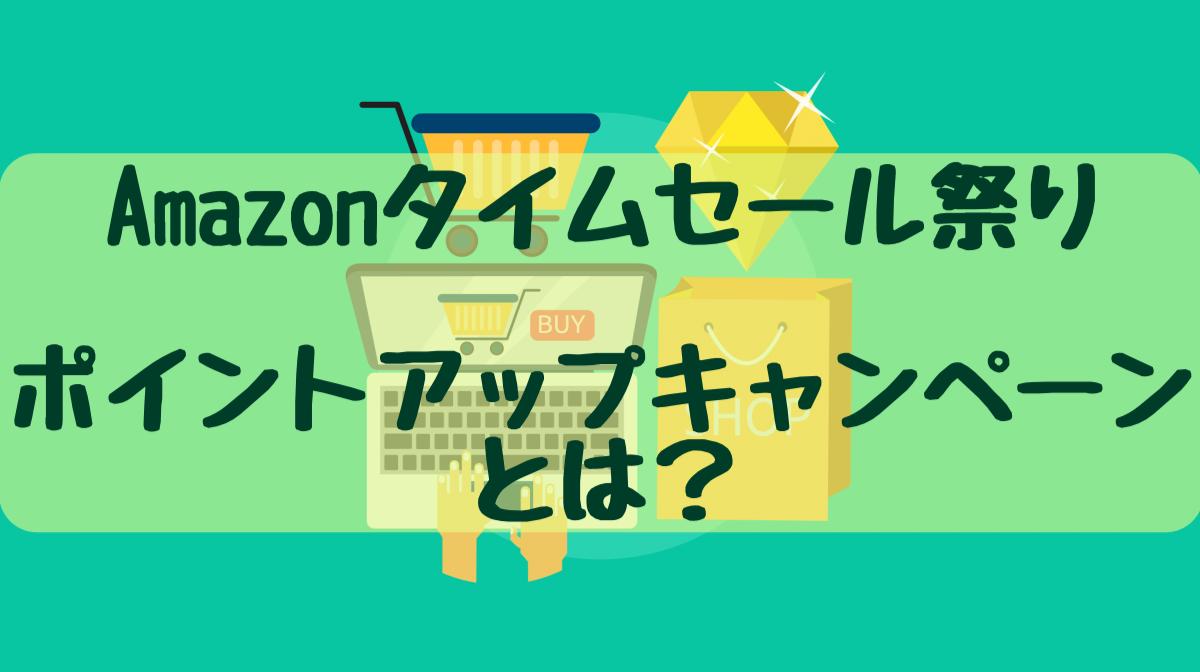 Amazonタイムセール祭りのポイントアップキャンペーンについて解説します
